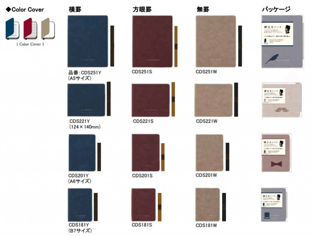 紳士なノートのラインナップ(青・赤・茶)