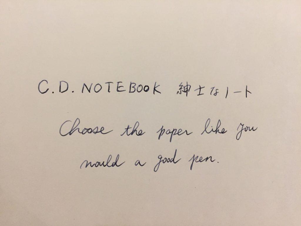 紳士なノートの裏写りチェック(表)