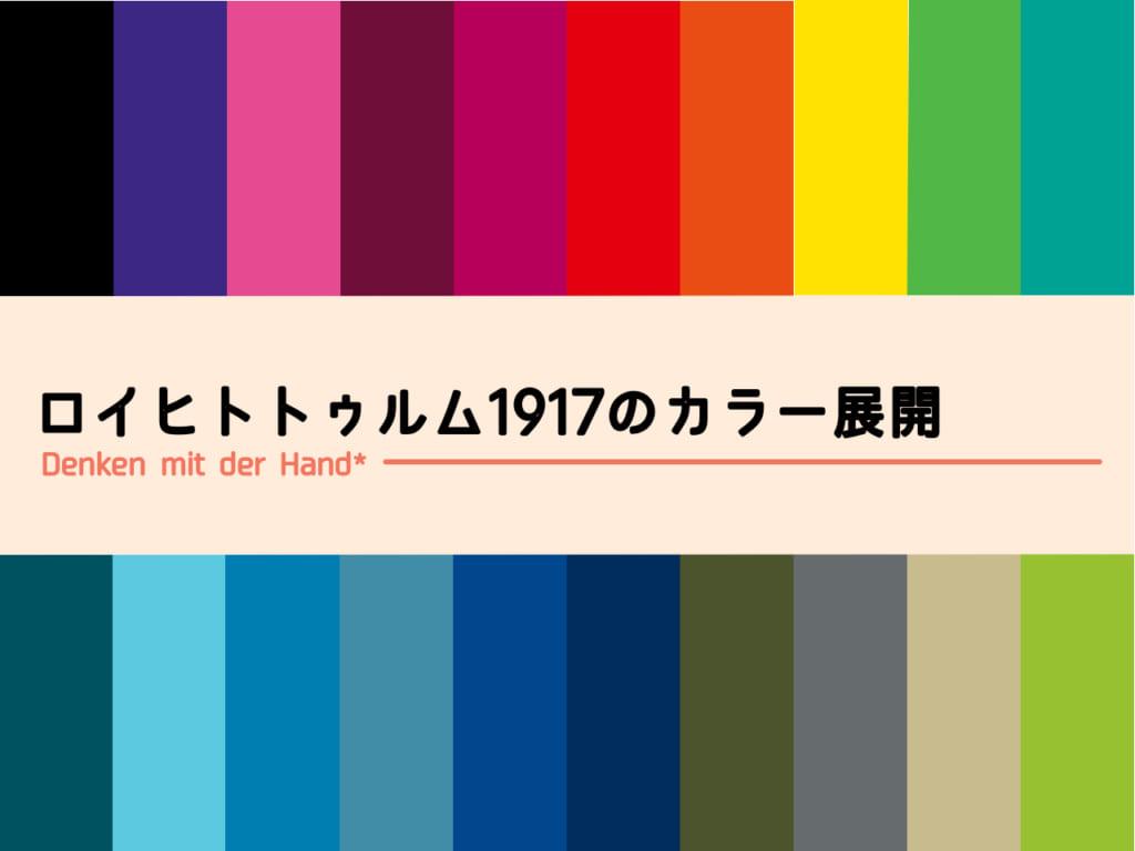 ロイヒトトゥルム1917のカラー展開