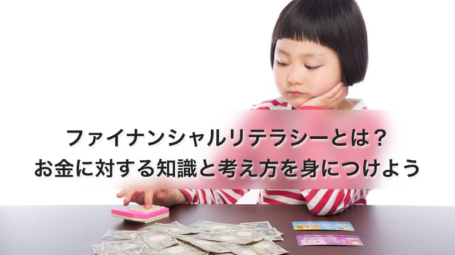ファイナンシャルリテラシーとは?お金に対する知識と考え方を身につけよう