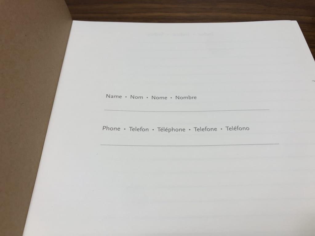 ペーパーブランクスの2ページ目