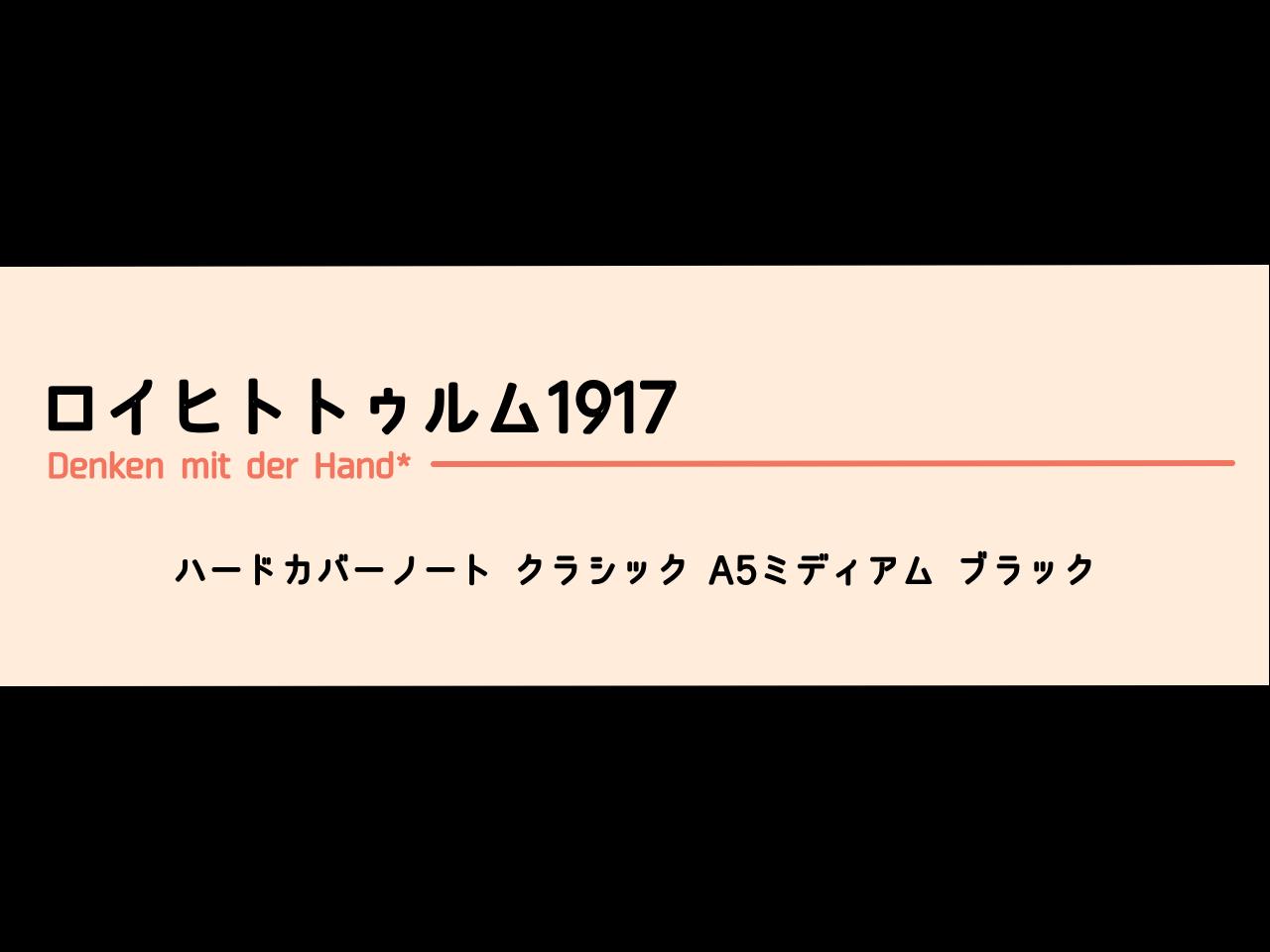 ロイヒトトゥルム1917 ハードカバーノート クラシック A5ミディアム ブラック