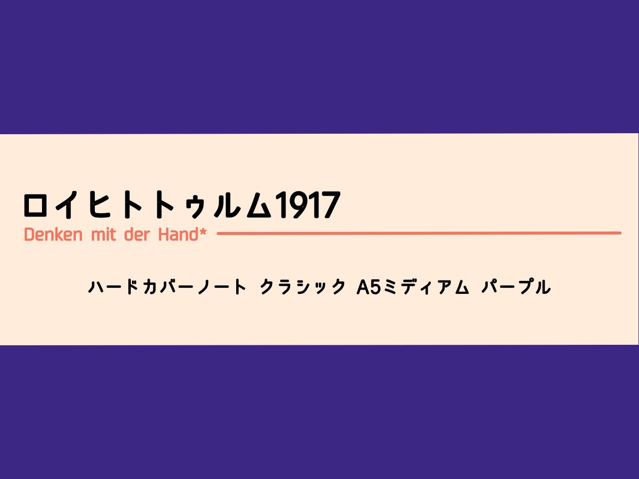 ロイヒトトゥルム1917 ハードカバーノート クラシック A5ミディアム パープル