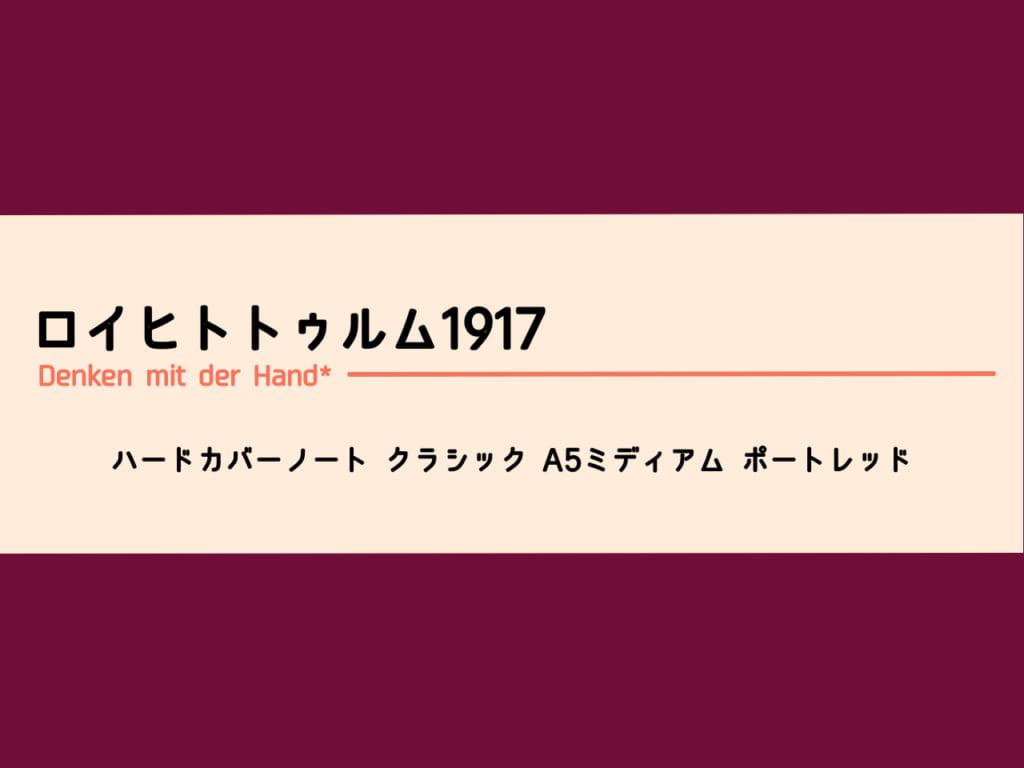 ロイヒトトゥルム1917 ハードカバーノート クラシック A5ミディアム ポートレッド