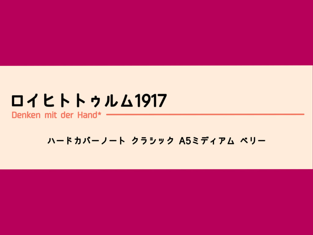 ロイヒトトゥルム1917 ハードカバーノート クラシック A5ミディアム ベリー