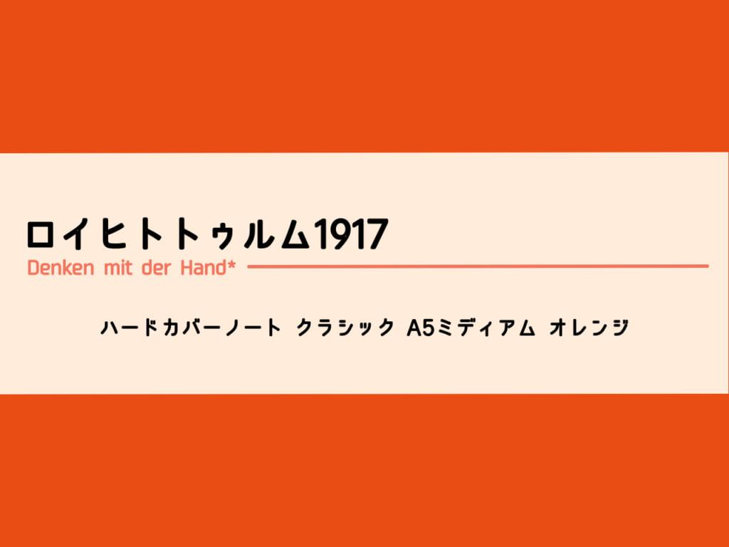 ロイヒトトゥルム1917 ハードカバーノート クラシック A5ミディアム オレンジ