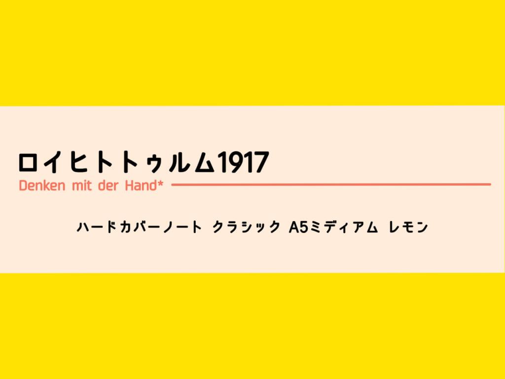 ロイヒトトゥルム1917 ハードカバーノート クラシック A5ミディアム レモン