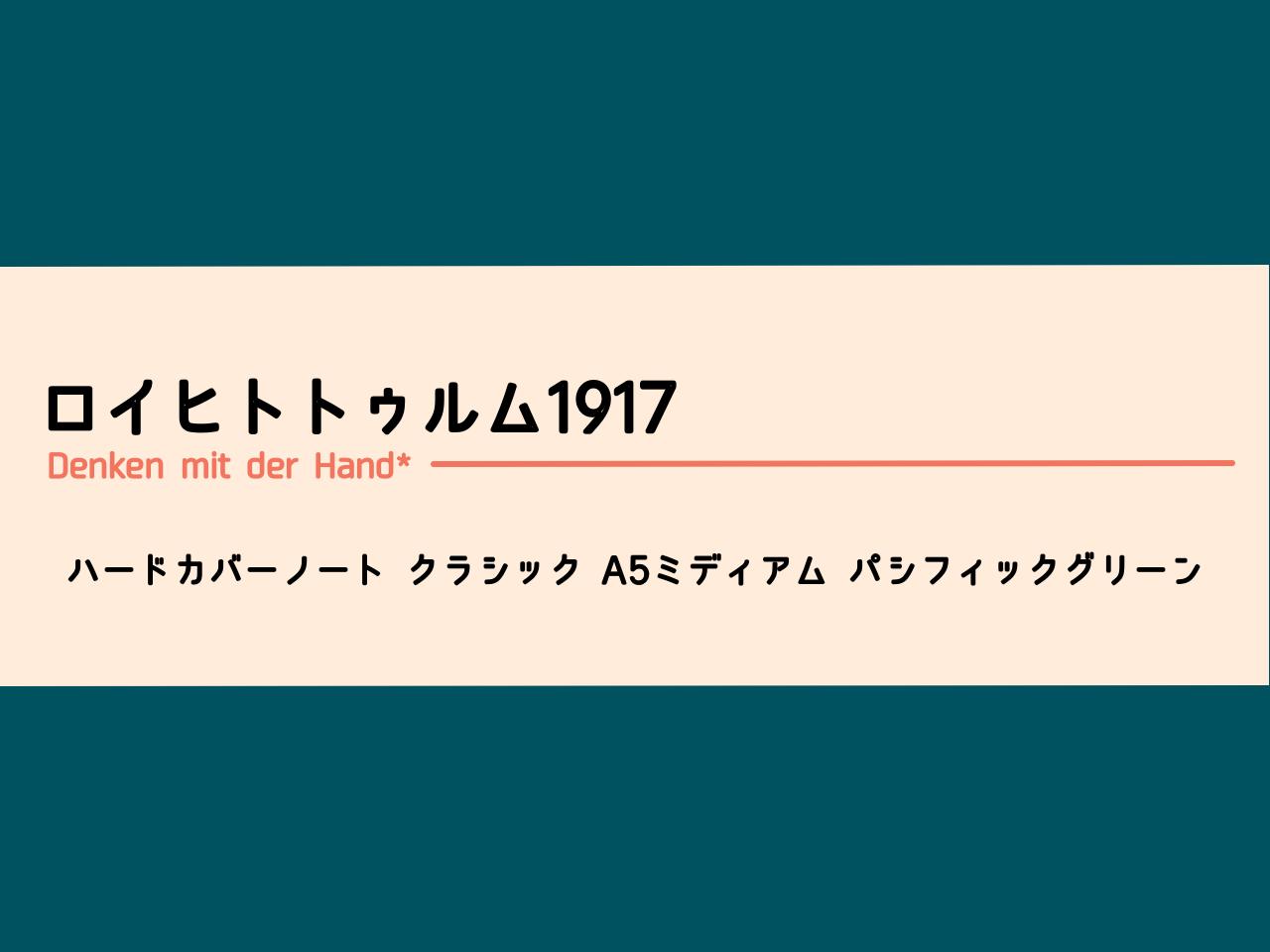 ロイヒトトゥルム1917 ハードカバーノート クラシック A5ミディアム パシフィックグリーン