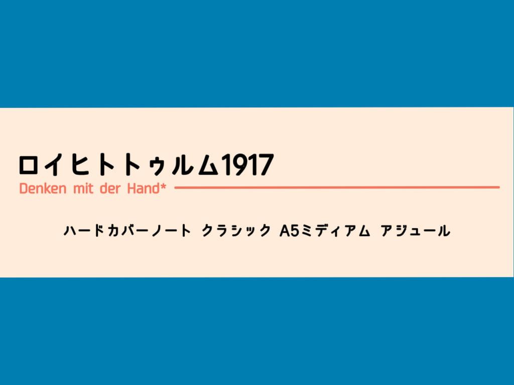 ロイヒトトゥルム1917 ハードカバーノート クラシック A5ミディアム アジュール