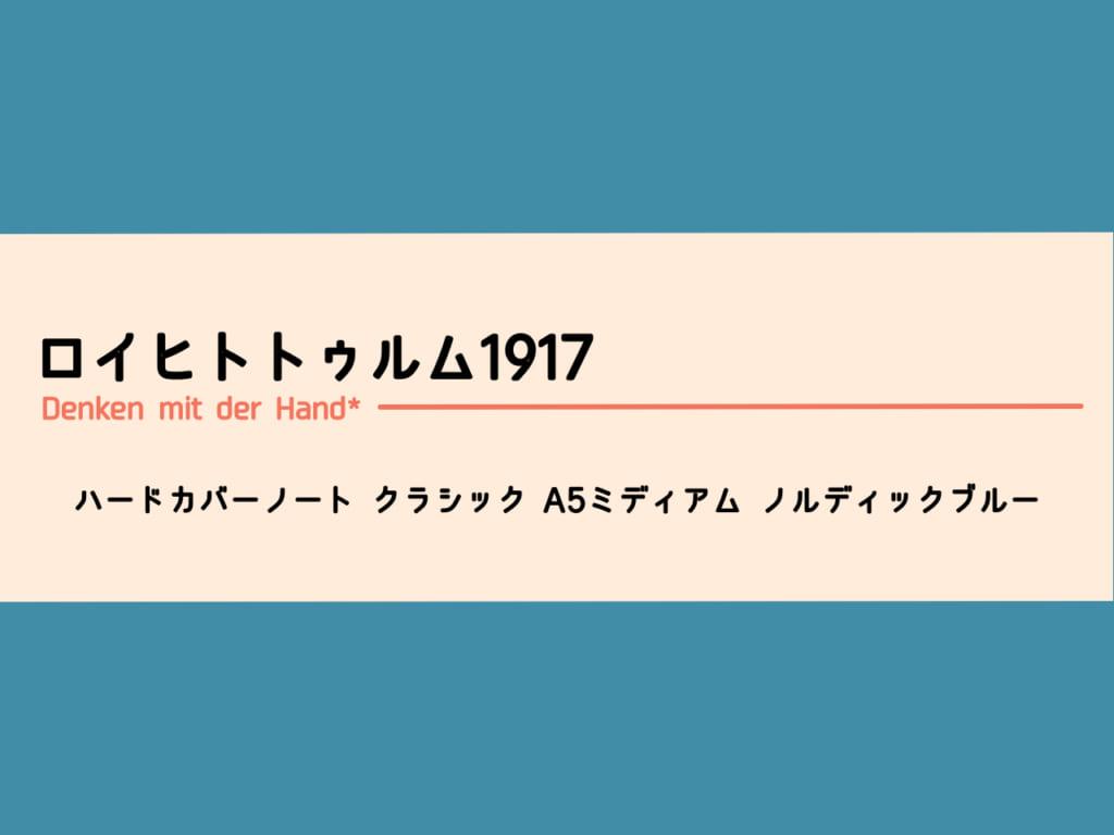 ロイヒトトゥルム1917 A5ミディアム ノルディックブルー ハードカバーノート クラシック