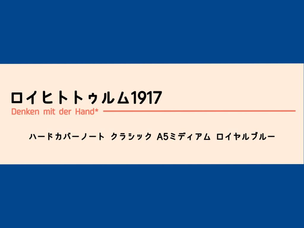 ロイヒトトゥルム1917 ハードカバーノート クラシック A5ミディアム ロイヤルブルー