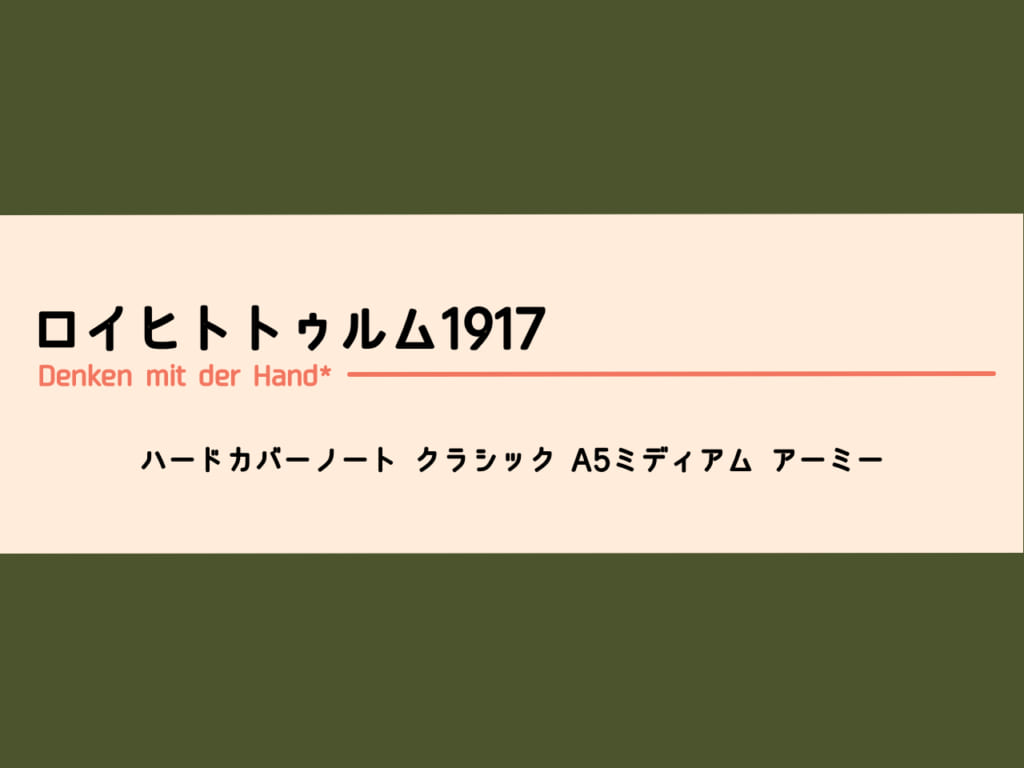 ロイヒトトゥルム1917 ハードカバーノート クラシック A5ミディアム アーミー
