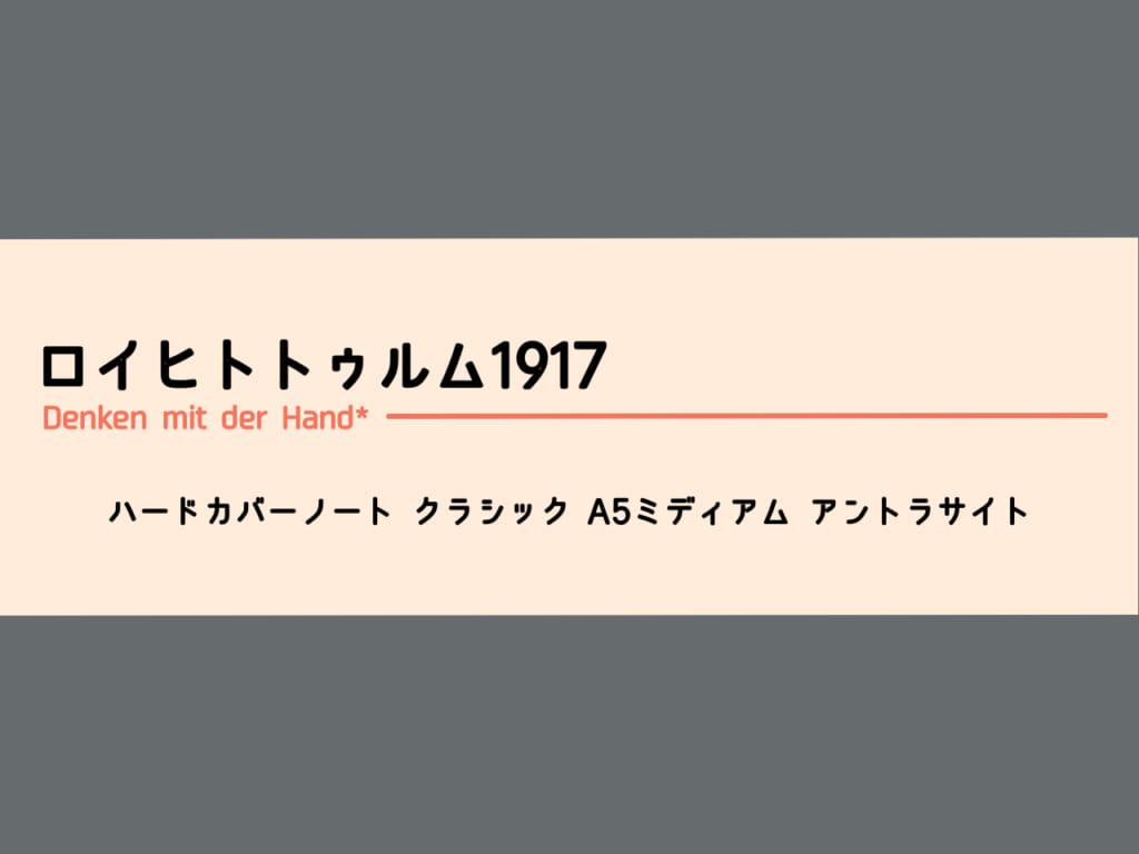 ロイヒトトゥルム1917 ハードカバーノート クラシック A5ミディアム アントラサイト