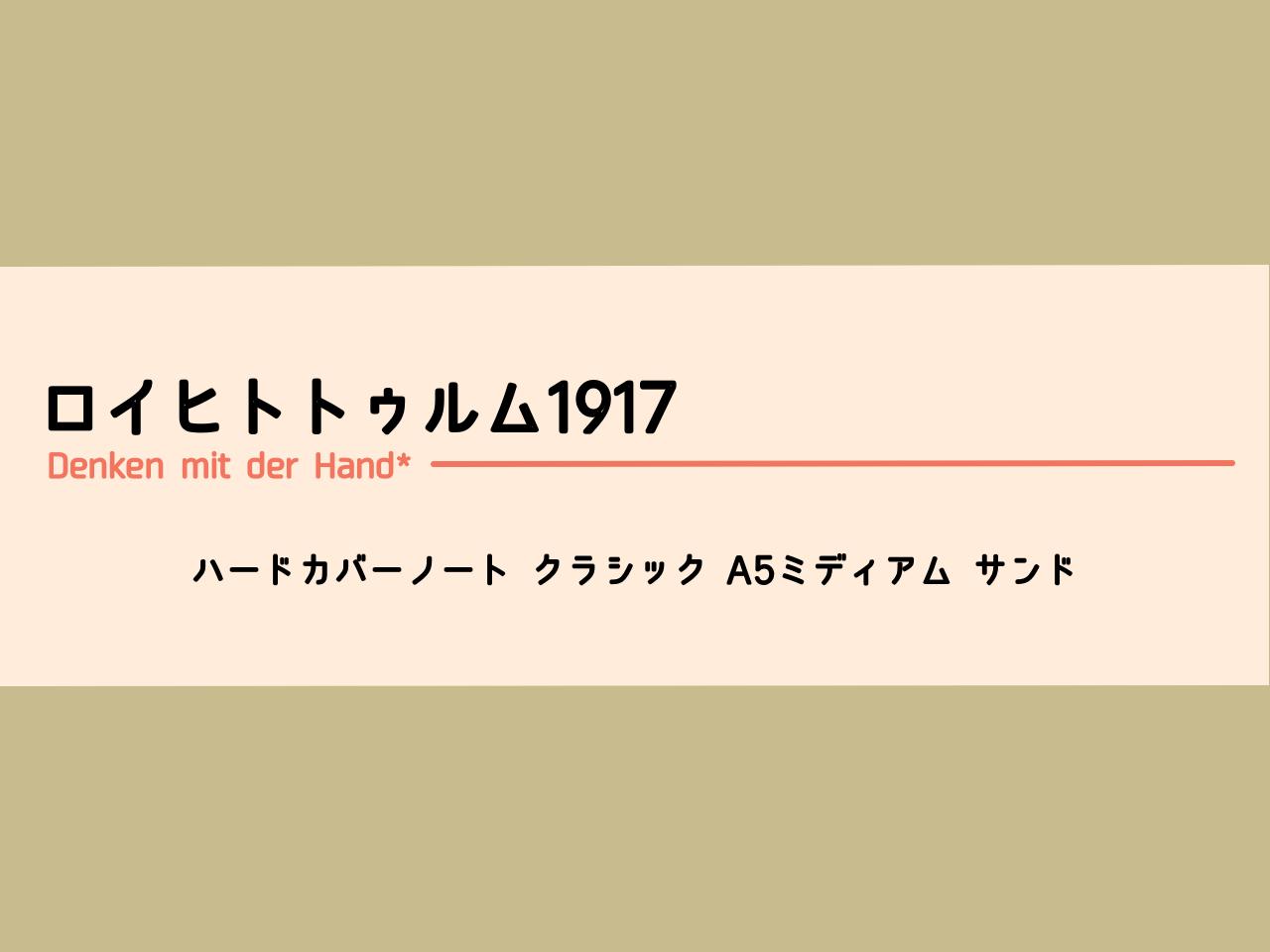 ロイヒトトゥルム1917 ハードカバーノート クラシック A5ミディアム サンド