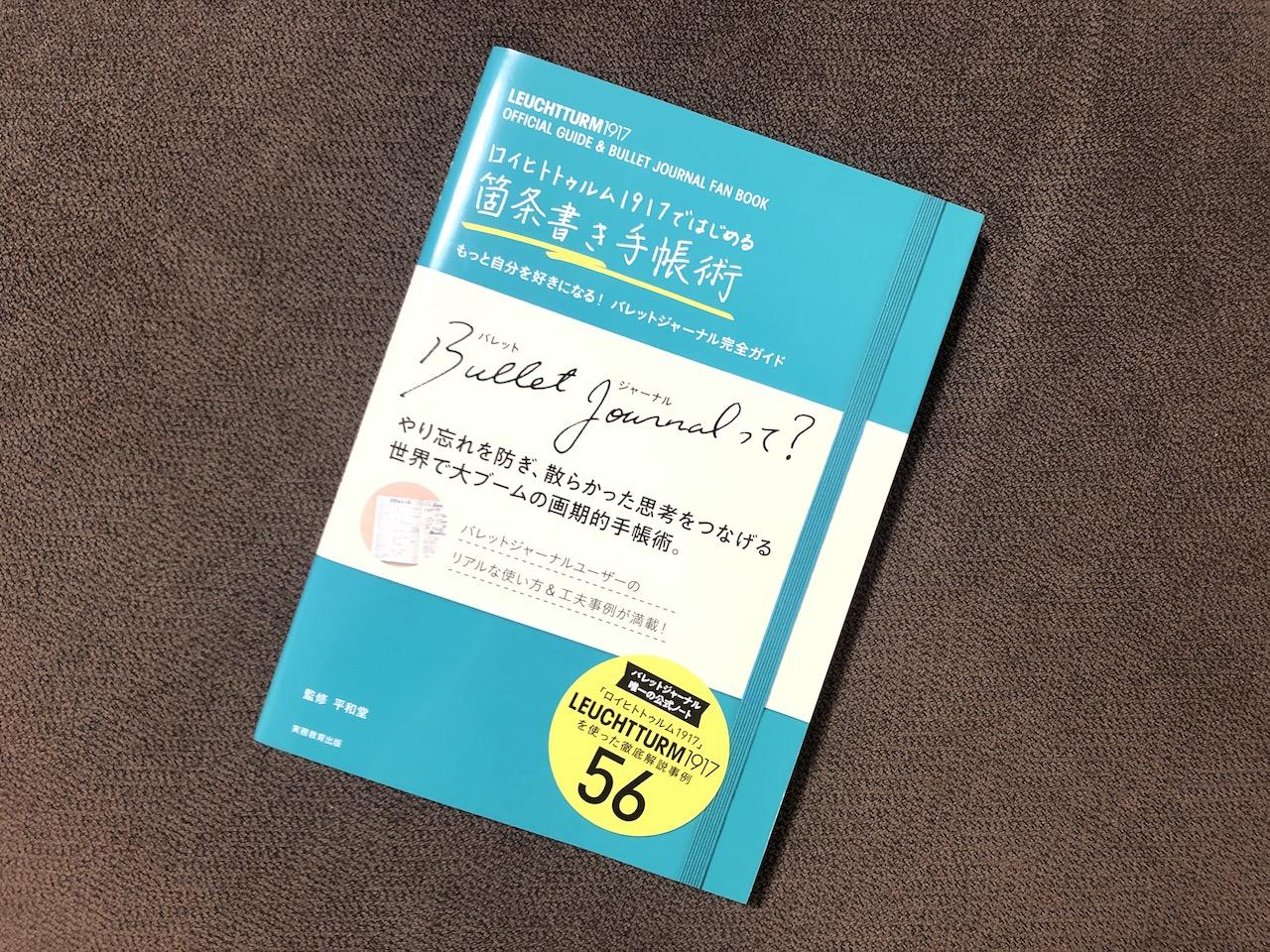 ロイヒトトゥルム1917ではじめる箇条書き手帳術