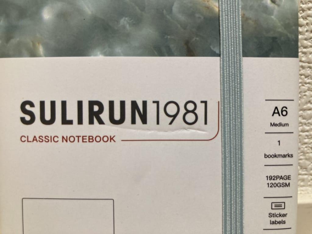 SULIRUN1981の表紙に傷が、、