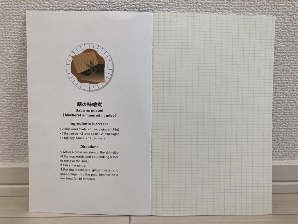 おいしい魚ノートのレシピ