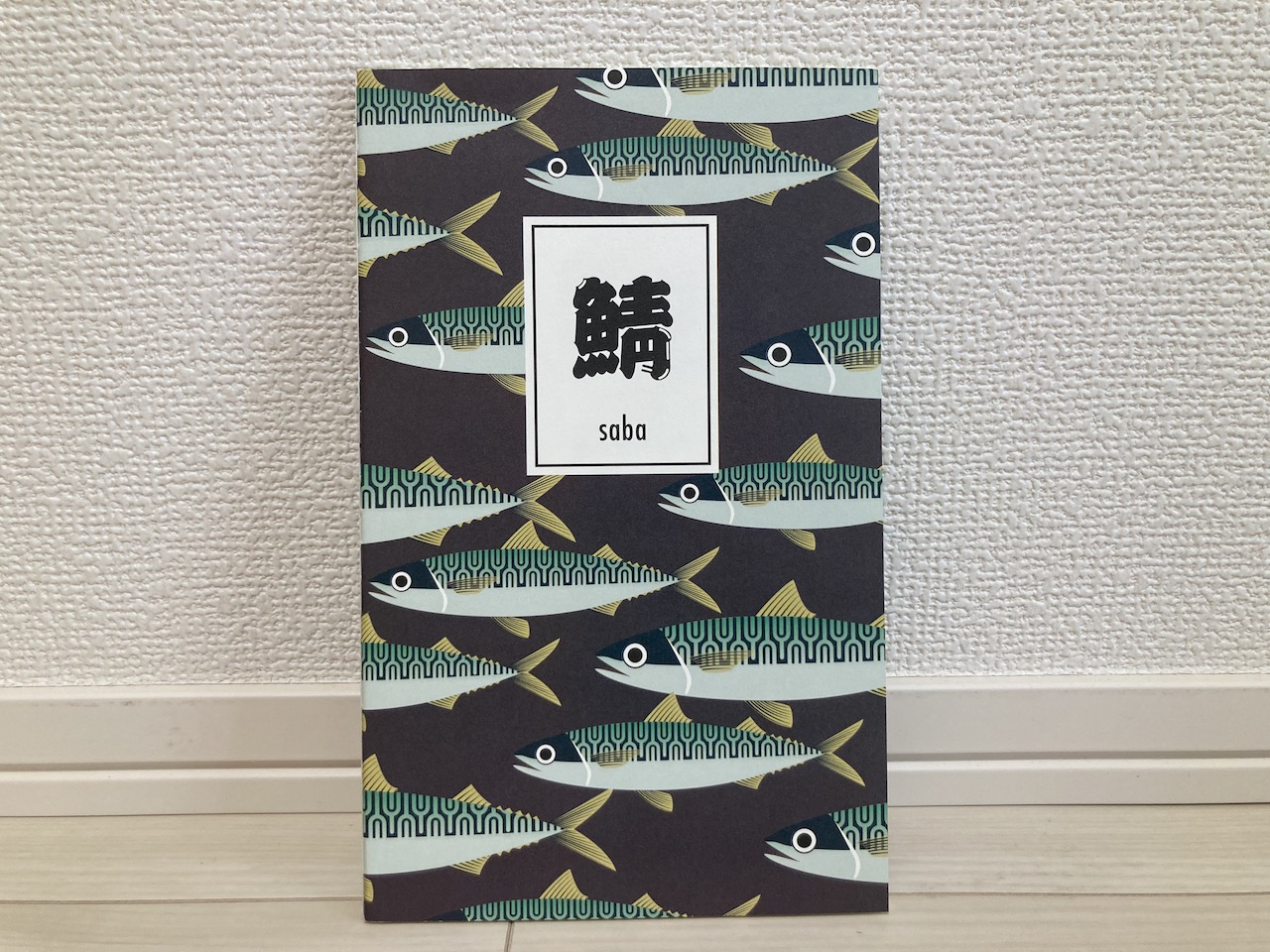 おいしい魚ノートの鯖