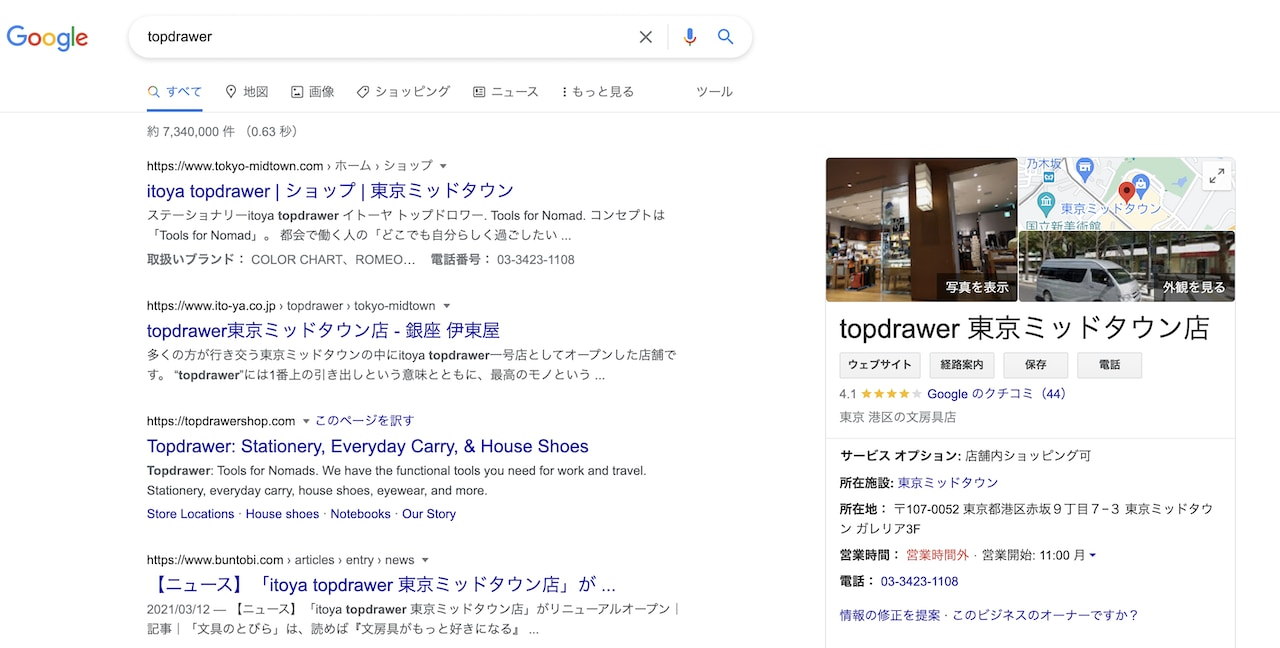 topdrawerとは?